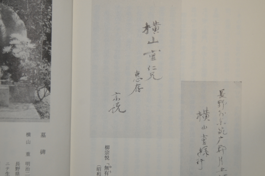 柳 宗悦 『木喰上人』   深沢秋男雑録