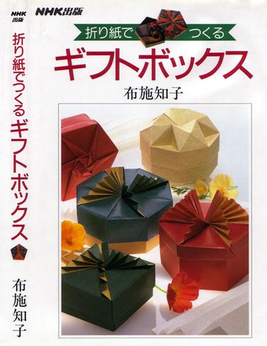 折り紙でつくるギフトボックス