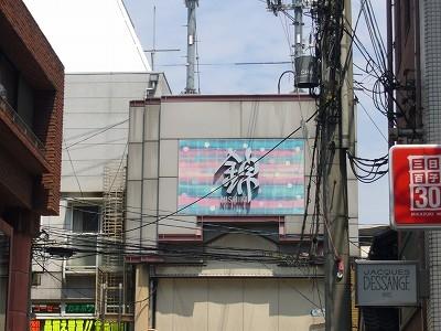 京都錦市場2