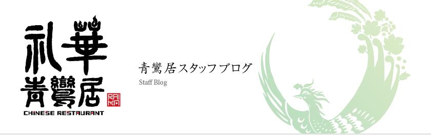 礼華 青鸞居 南青山 スタッフブログ