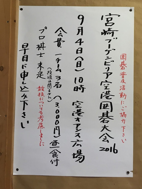 宮崎ブーゲンビリア空港囲碁大会 団体戦