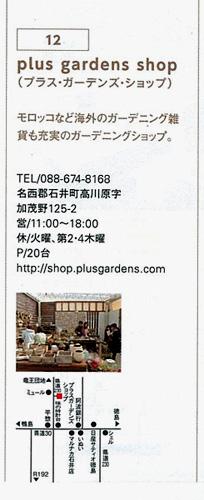 plusgardens shop