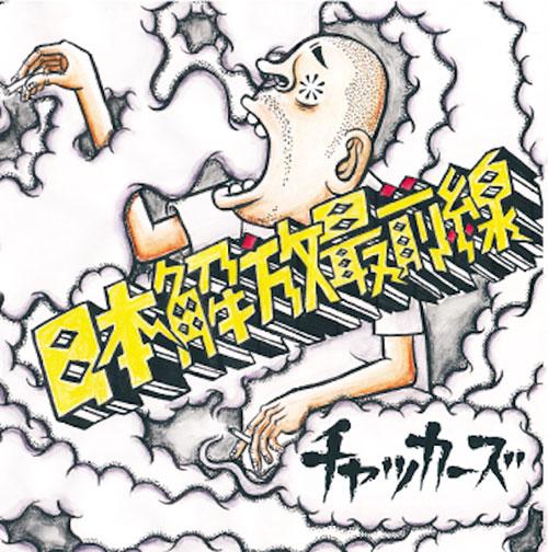 ■チャッカーズ_日本解放最前線 CD 特典付■