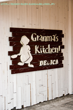 Granma's Kitchen! DELICA