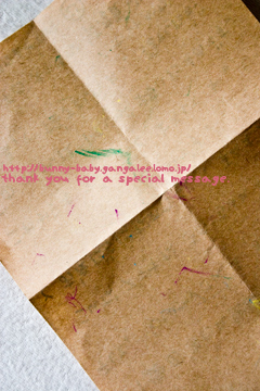 ほしくんからのお手紙