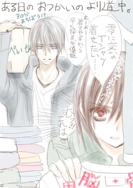 優姫&零_買い物らくがき20141128.jpg