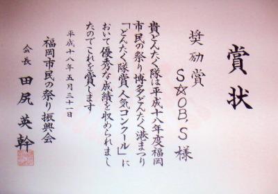 2006どんたく007