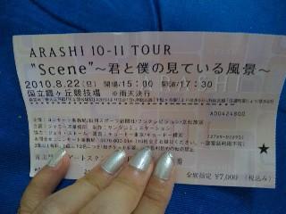 ARASHI 10-11 Tour Scene〜君と僕の見ている風景〜