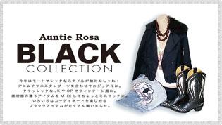 Auntie Rosa 「アンティローザ」ブラックコレクション