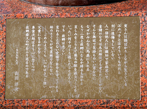 寅さんの銅像の下の山田監督の文