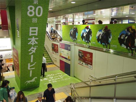 新宿駅のダービー広告