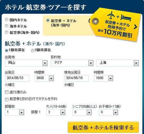 岡山発 上海旅行 格安航空券