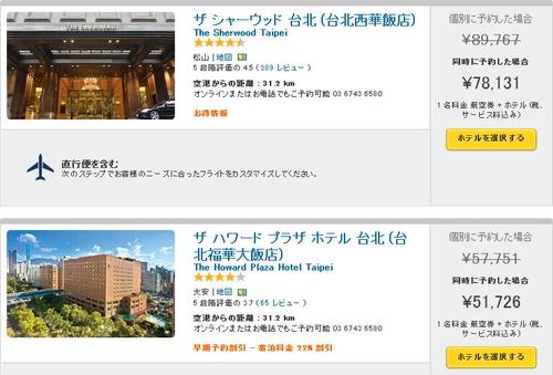 台湾旅行1週間ホテル