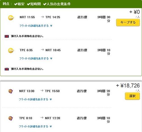 台湾旅行1週間格安航空券