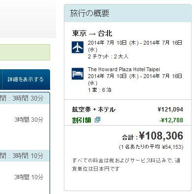 台湾旅行1週間費用
