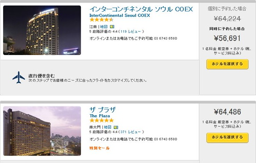 韓国旅行三連休ホテル