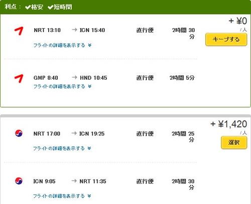 韓国旅行三連休航空券