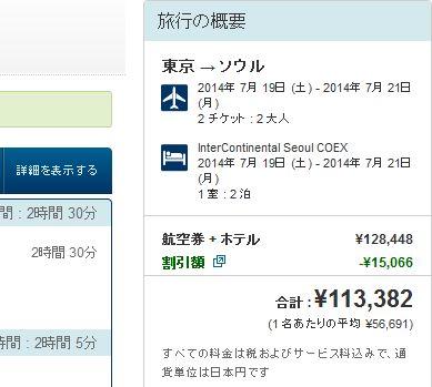 韓国旅行3連休費用