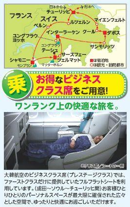スイスツアー 成田発着