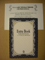 Extra Book ガッシュ文庫「蛇淫の血」&「蜘蛛の褥」番外編
