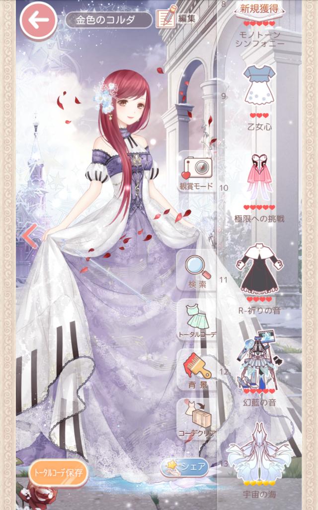替え アプリ 着せ 可愛い女の子の着せ替え無料ゲーム GirlFashion(ガールズファッション)