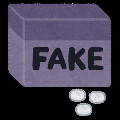 偽造薬を見破る方法