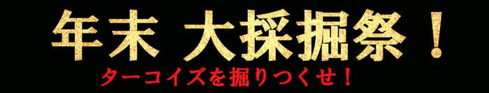 nenmatsu_daisaikutsu_00.jpg