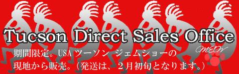 Tucson Direct Sales Office.jpg