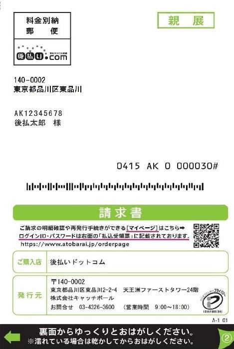 newbill_sample.jpg