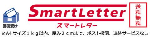letterpacks01-2.jpg