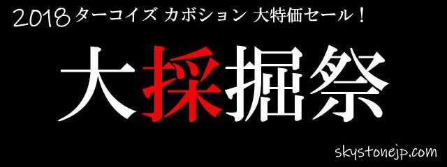 daisaikutsu2018top.jpg