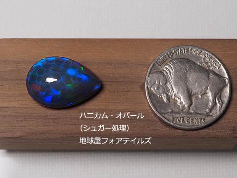 opal001b.jpg