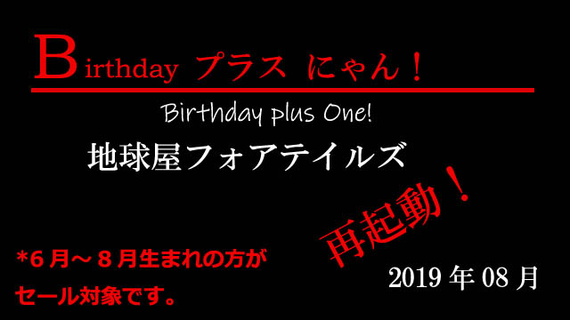 birthdayplus201908.jpg