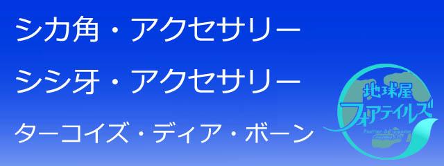 ijyuu201911-deer.jpg