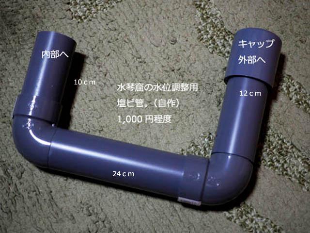 水位調整器005.jpg