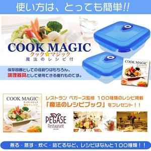 真空保存容器にもなる電子レンジ調理器 Cook MAGIC(クックマジック) 5点セット 【レシピブック付き】