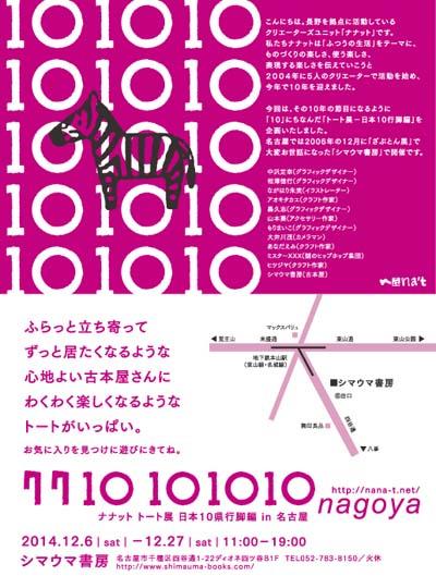 名古屋展01