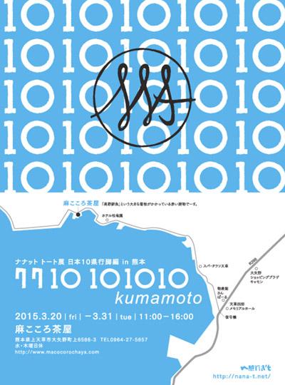 ナナットトート展熊本