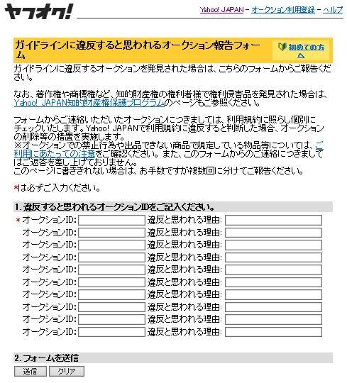 違反申告ページ