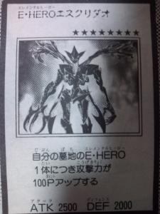 E・HERO エスクリダオ カード