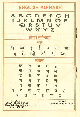 インドの教科書