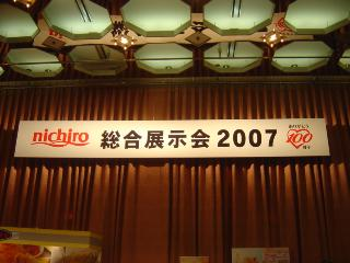 ニチロ総合展示会2007