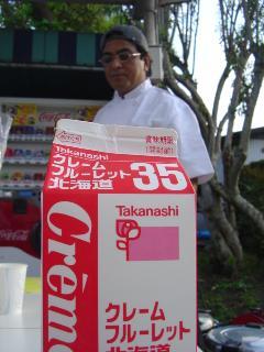 タカナシ製品をよろしく!