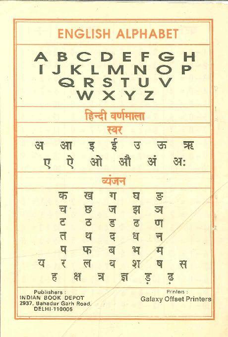インド式計算本裏表紙