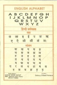 インドの九九の本裏表紙