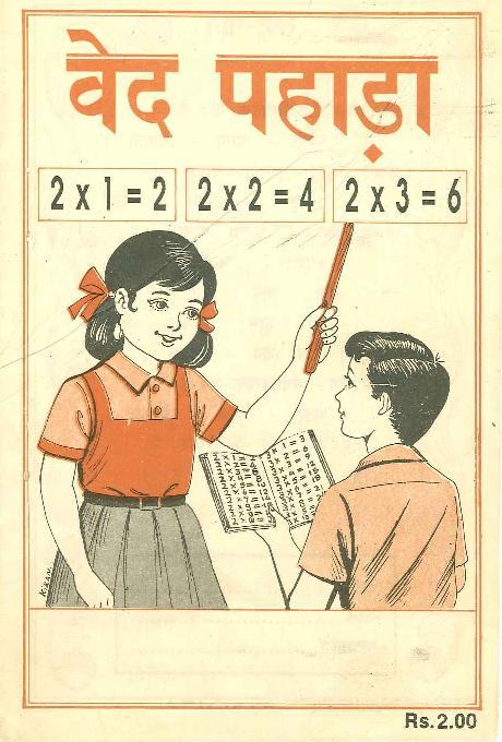 インド式計算本表紙
