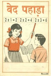 インド式計算本 表紙