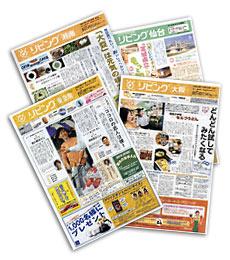 リビング新聞