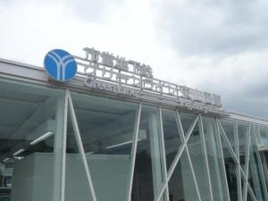 東山田駅のサイン