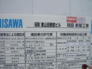 東山田駅前ビル